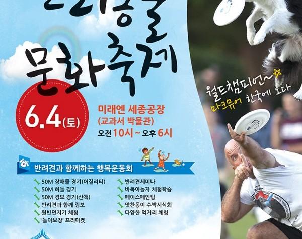 세종시, 6월 4일 제2회 '반려동물 문화축제' 개최