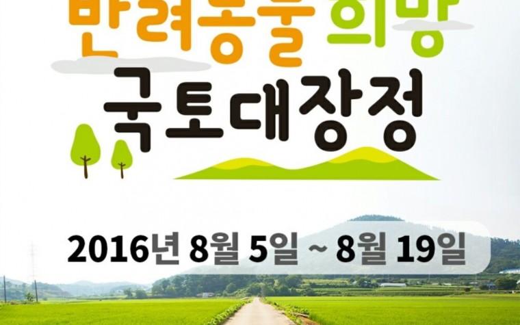 국민 마라토너 이봉주, 유기견 위한 반려동물 희망 국토대장정 나선다
