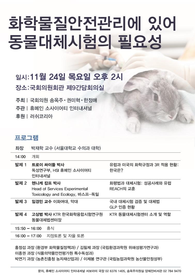 '화학물질 안전관리의 동물대체시험 필요성' 토론회 열려