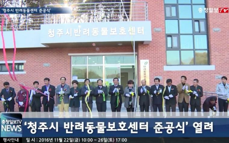 충북 청주에 '반려동물보호센터' 문 열어