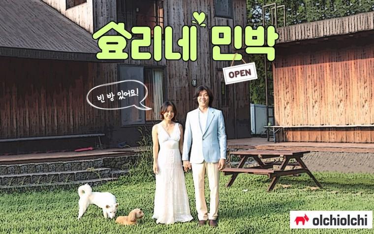 '효리네 민박'으로 예능 컴백하는 이효리, 강아지들과 평온한 제주 삶