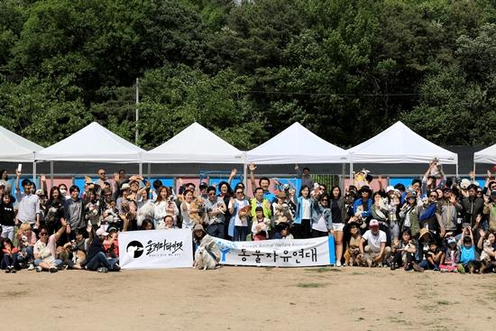 울지마마이펫, 동물자유연대 '입양 동물의 날' 행사 후원