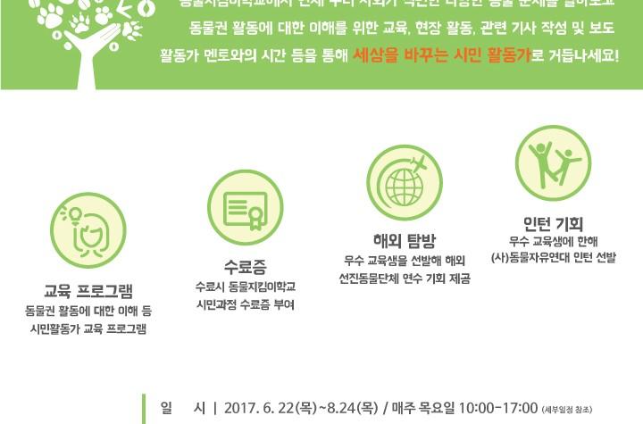 동물자유연대, '동물지킴이학교' 시민과정 모집