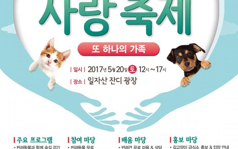 강동구, 20일 '반려동물 사랑축제' 개최
