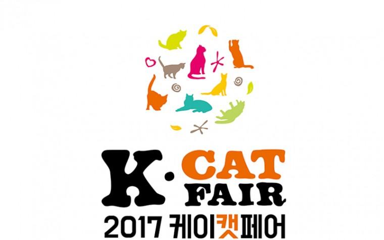 '2017 케이캣페어', 7월1일 ~ 2일 세텍(SETEC)서 개최