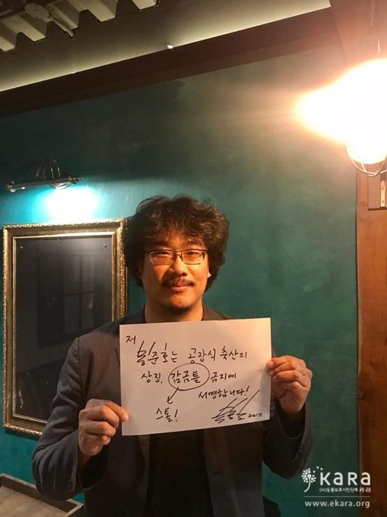 사진='공장 대신 농장을!' 서명운동 인증샷을 남긴 봉준호 감독(카라 제공)