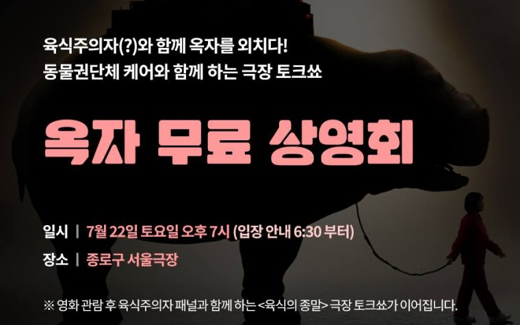 동물권단체 케어와 함께하는 '옥자' 무료 상영회 22일 개최