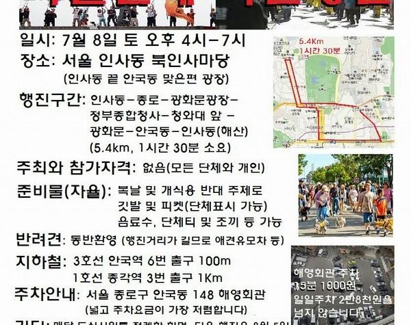 8일 복날 개 식용 반대 시민행진