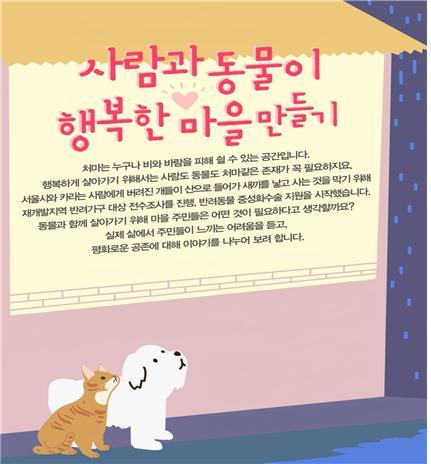 서울시-카라, 들개 문제 해결을 위한 주민토론회 개최
