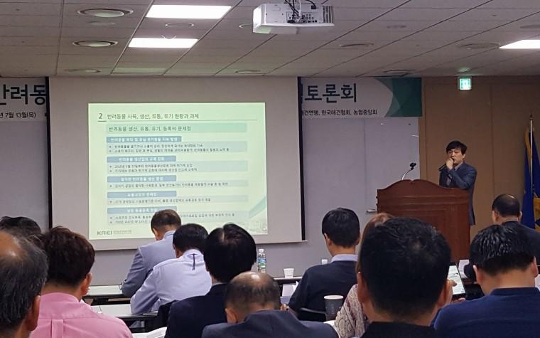 사진=주제발표하는 한국농촌경제연구원 지인배 축산실장