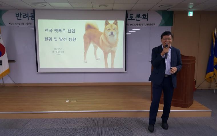 사진=주제발표하는 한국펫사료협회 김종복 회장