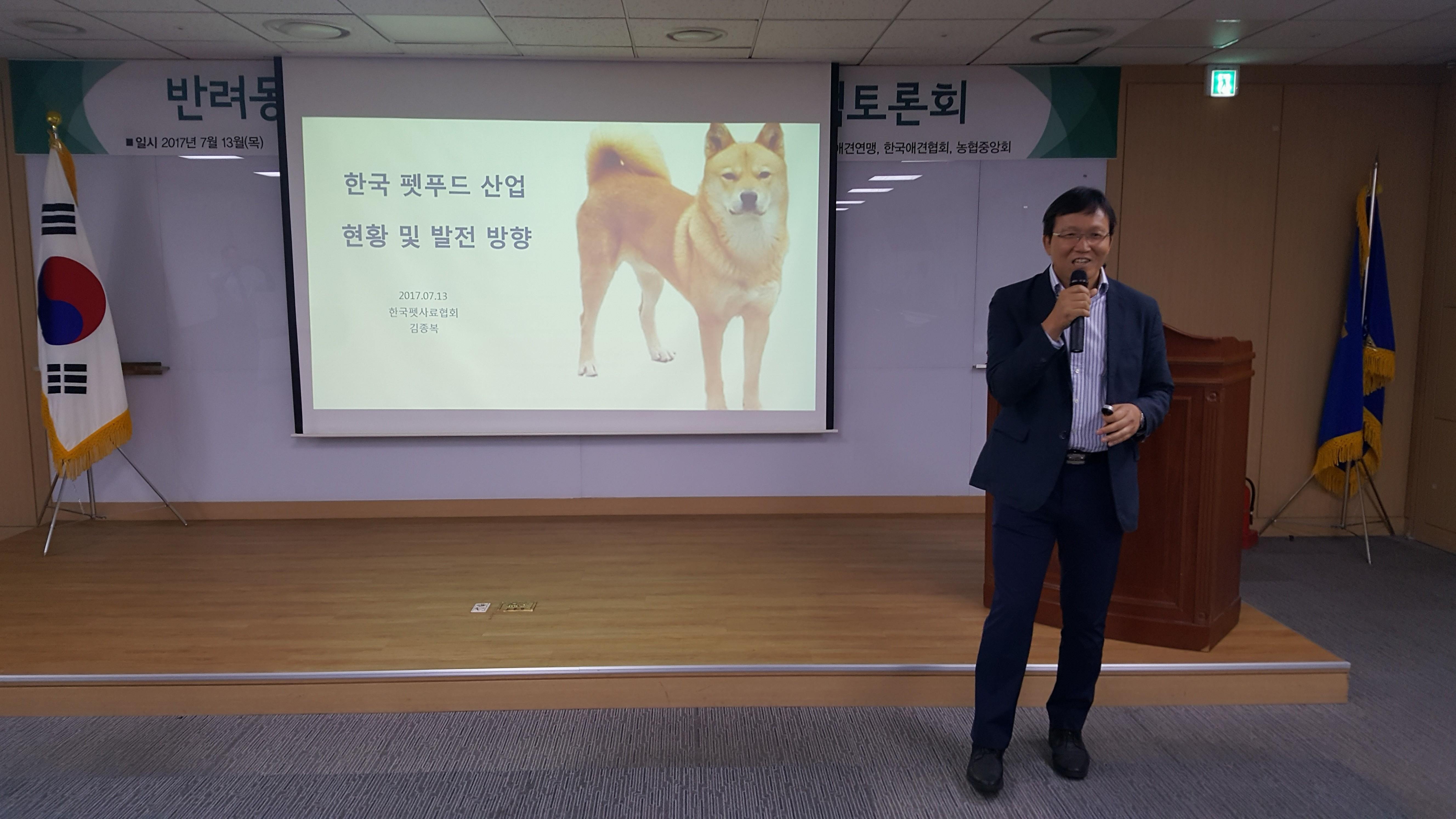"""한국펫사료협회 김종복 회장, """"펫푸드에 적합한 제도 필요해"""""""
