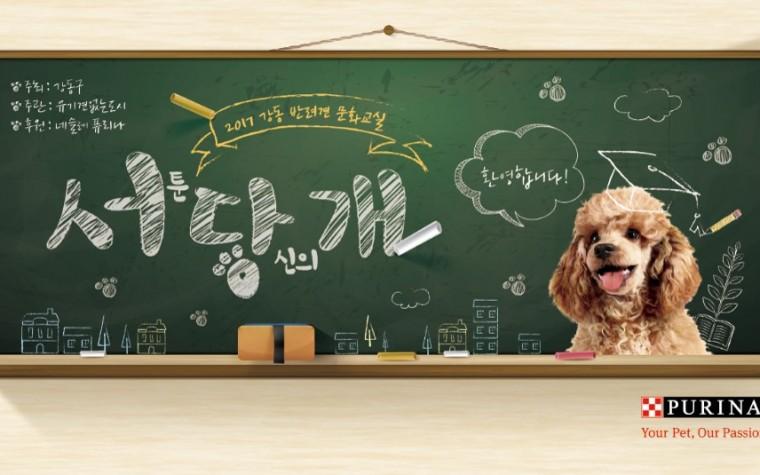 네슬레 퓨리나와 강동구, 반려견 교육 프로그램 '서당개' 참가자 선착순 모집
