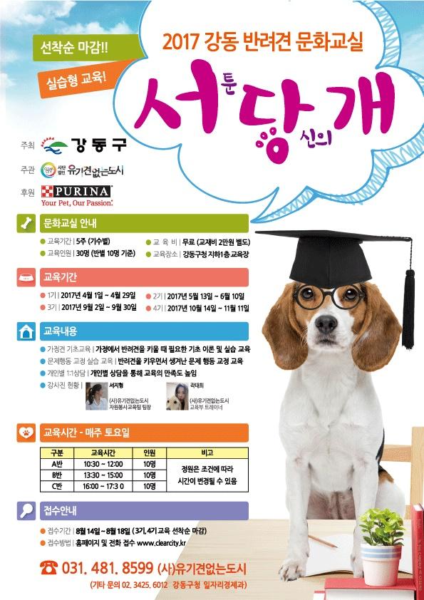 [네슬레퓨리나_사진자료] 네슬레 퓨리나와 강동구, 반려견 교육 프로그램 서당개 포스터