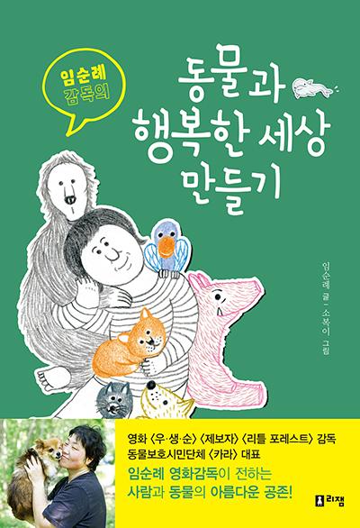 보도자료_이미지_카라(KARA)_어린이와_함께하는_고돌북스_생명토크3