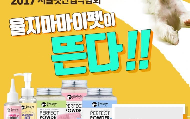 울지마마이펫, 18일~ 20일 '서울펫산업박랍회' 참가