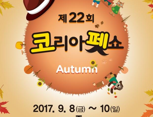 코펫(KOPET) 9월 8일~10일 개최