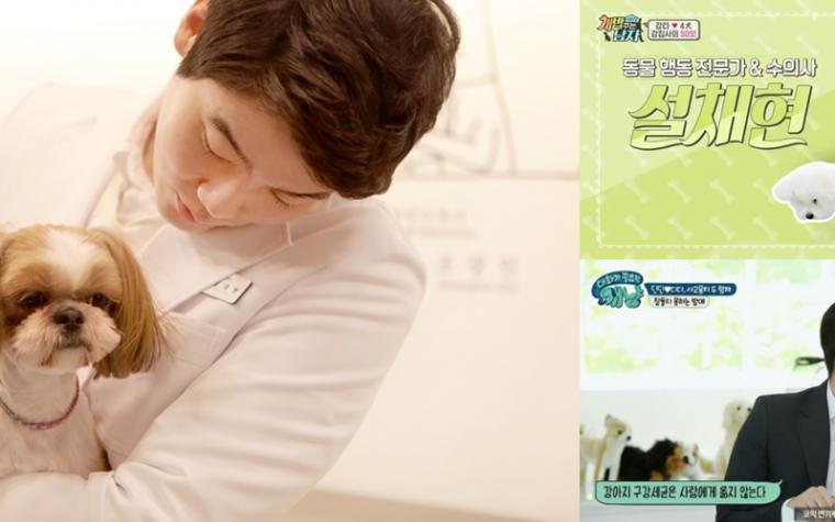 설채현 수의사, 서종예 애완동물 계열 교수 임용