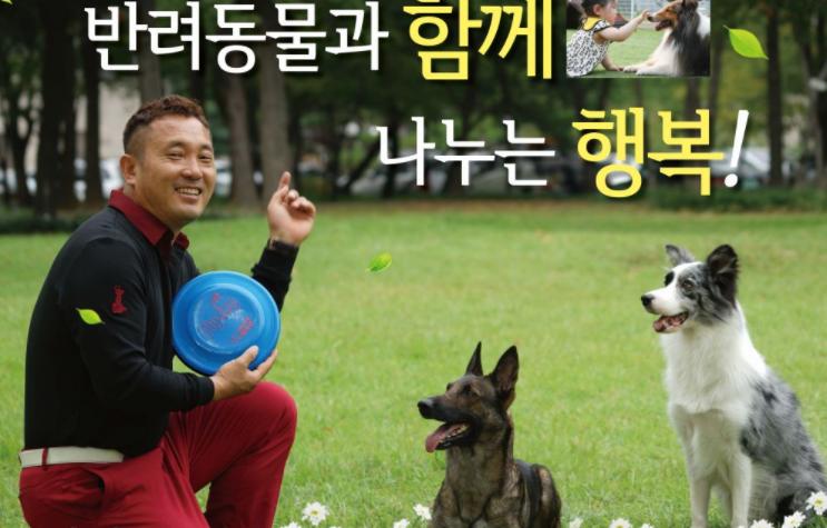 세종시농업기술센터, 12일 '반려동물과 함께 나누는 행복' 특강 개최