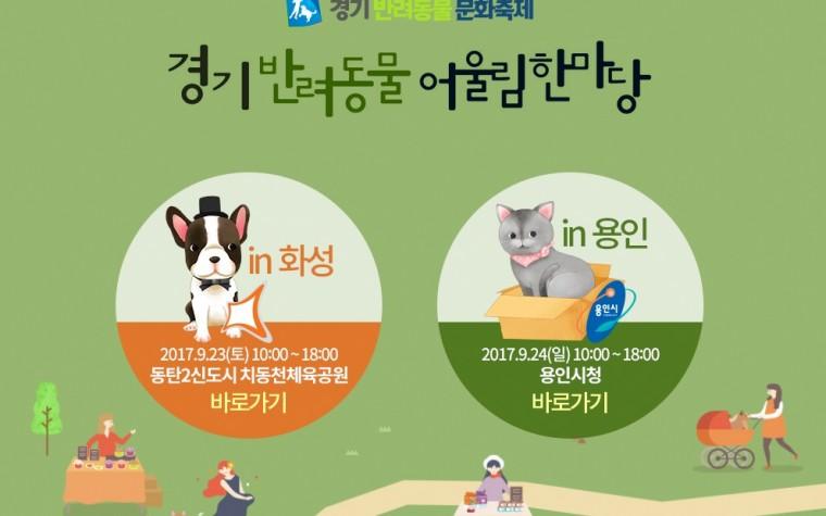 '경기반려동물 문화교실' 화성·용인서 23∼24일 개최