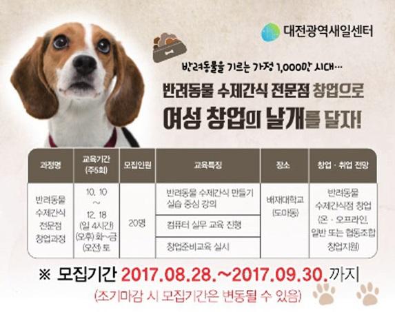 배재대 '반려동물 수제간식 전문점' 여성 창업자 모집