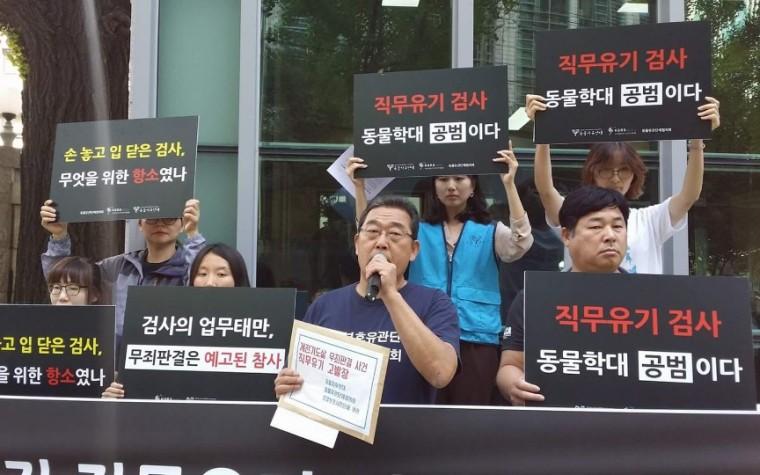 동물단체, '전기도살 무죄선고 사건' 담당 검사 직무유기로 고발