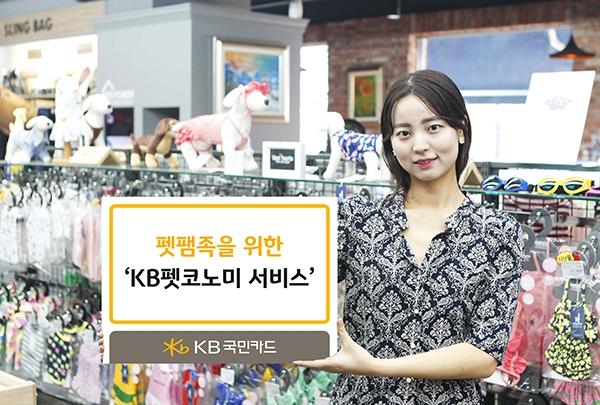 KB국민카드, 반려동물 업종 최대 20% 할인 '펫코노미 서비스' 출시