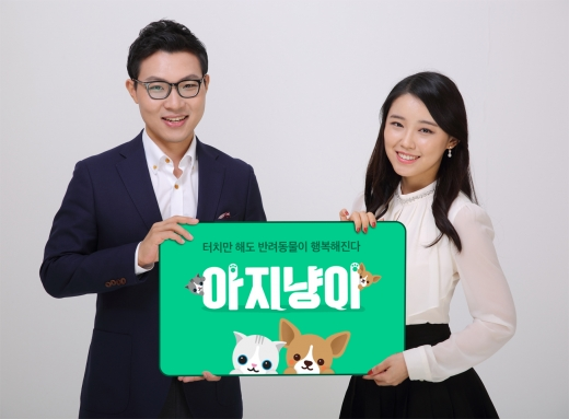 삼성카드, 반려동물 커뮤니티 '아지냥이' 출시해