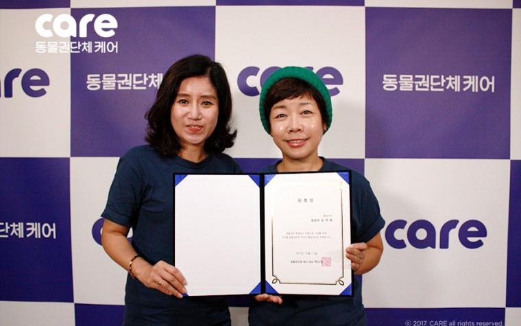 방송인 김미화, 동물권단체 케어 두 번째 홍보대사 위촉