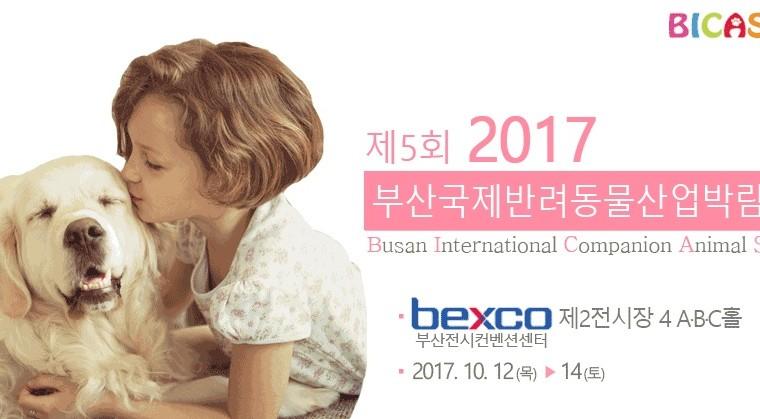 '2017 부산국제반려동물산업박람회' 12일 개최