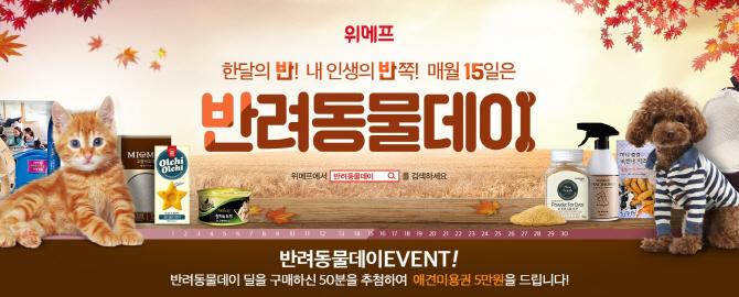위메프, 15일 반려동물 상품 특가 판매