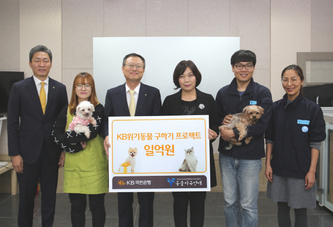 KB국민銀, '위기동물 구하기' 모금액 1억원 동물자유연대에 기부