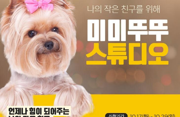 롯데닷컴, 2018 캘린더 반려동물 모델 모집