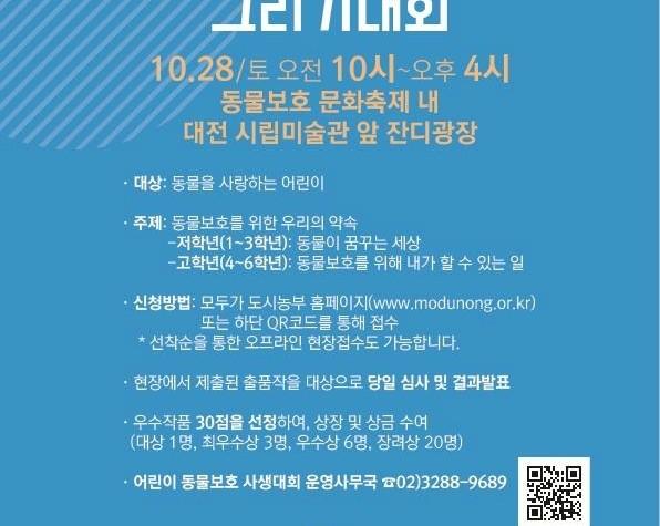 농식품부, 28일 '어린이 동물보호 그리기 대회' 개최