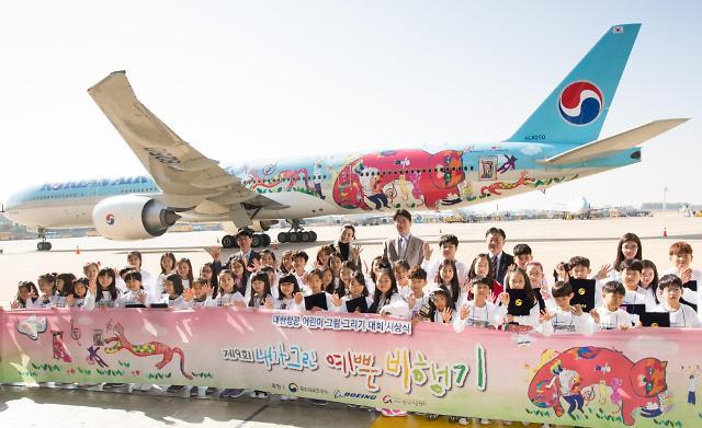 사진=조원태 대한항공 사장과 조현민 통합커뮤니케이션 전무, 수상 어린이들이 1등 작품이 래핑된 대한항공 보잉777-300ER 항공기 앞에서 기념 사진을 찍고 있다.(대한항공 제공)