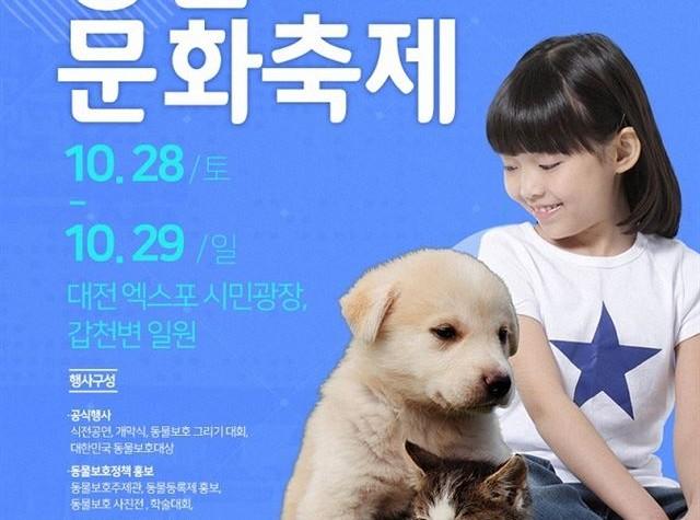 대전시, '2017 동물보호 문화축제' 28일 개최