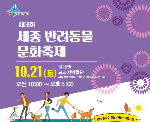 '세종 반려동물 문화축제' 21일 개최
