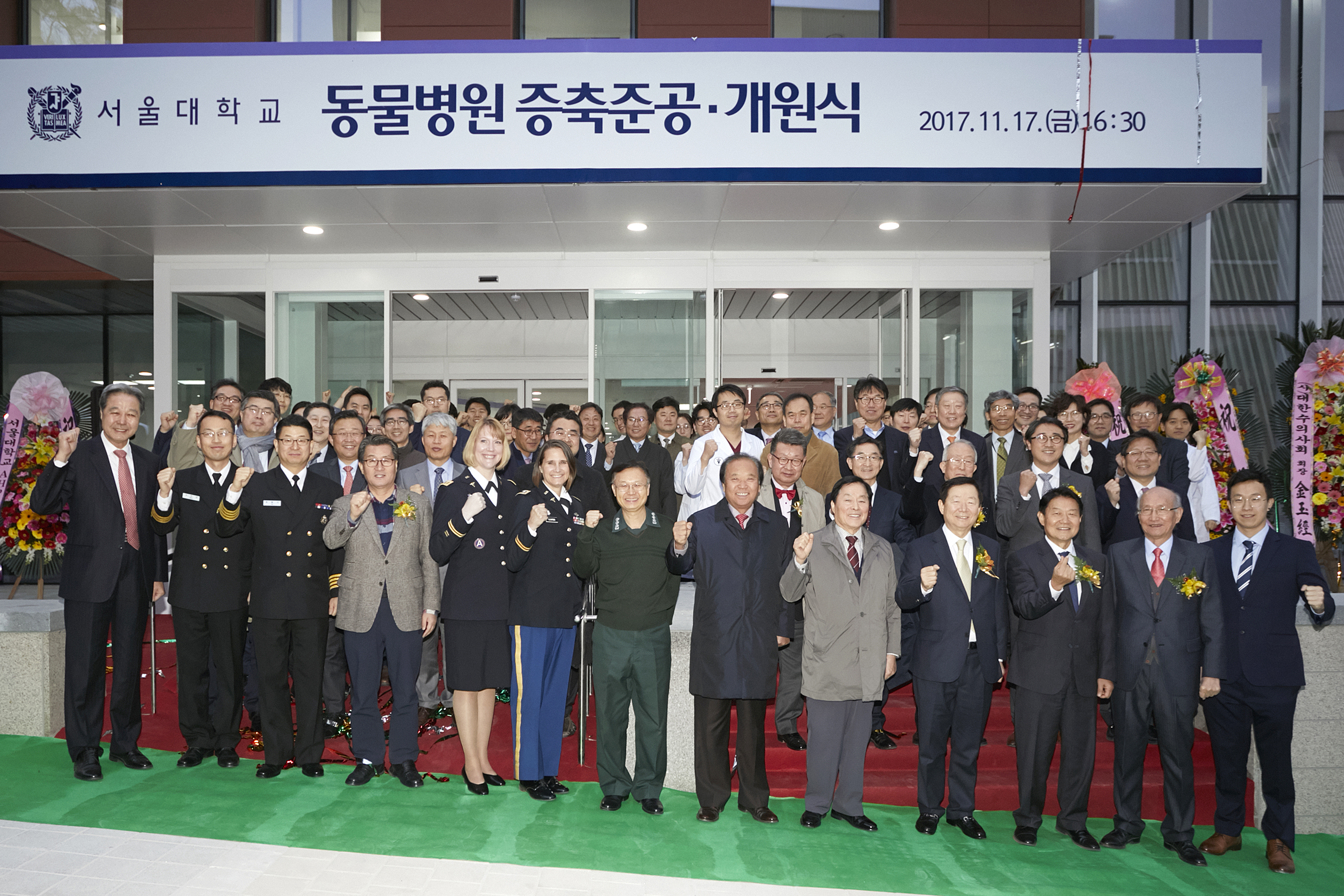서울대 동물병원 개원식, 스마트 진료 시작
