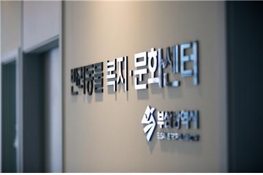 부산시, 반려동물 복지·문화센터 22일 개소