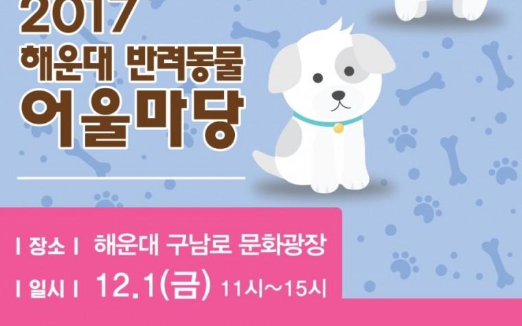 해운대구, 내달 1일 '2017 해운대 반려동물 어울마당' 개최