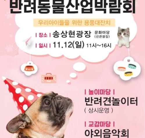 '2017 부산시 반려동물 산업박람회' 12일 개최