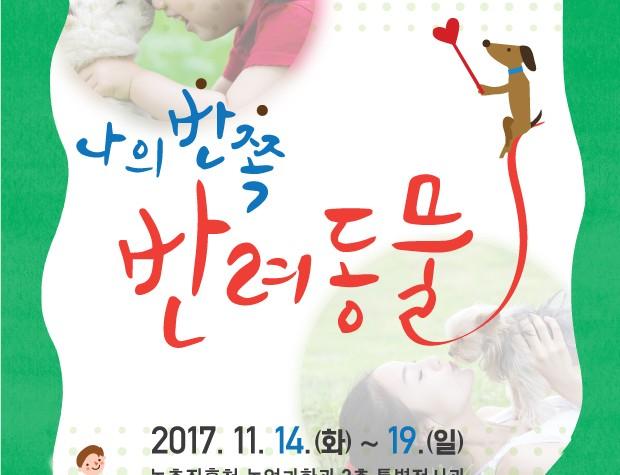 농진청, 14~19일 '나의 반쪽, 반려동물' 특별전 개최