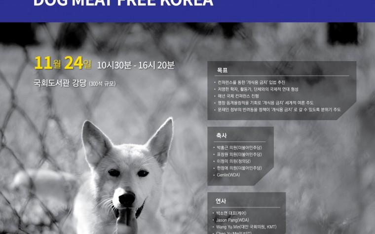 동물권단체 케어, 개식용 금지 입법을 위한 국제 컨퍼런스 24일 개최
