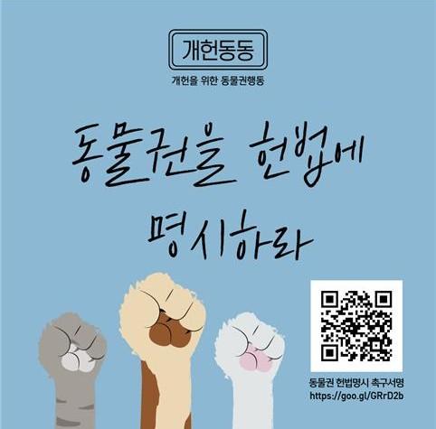 """개헌동동, """"새로운 헌법에는 동물의 권리 담아야"""""""