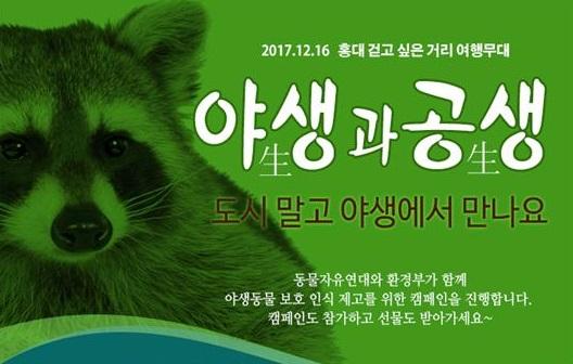 동물자유연대-환경부 야생동물 보호 '야생과 공생' 캠페인 개최