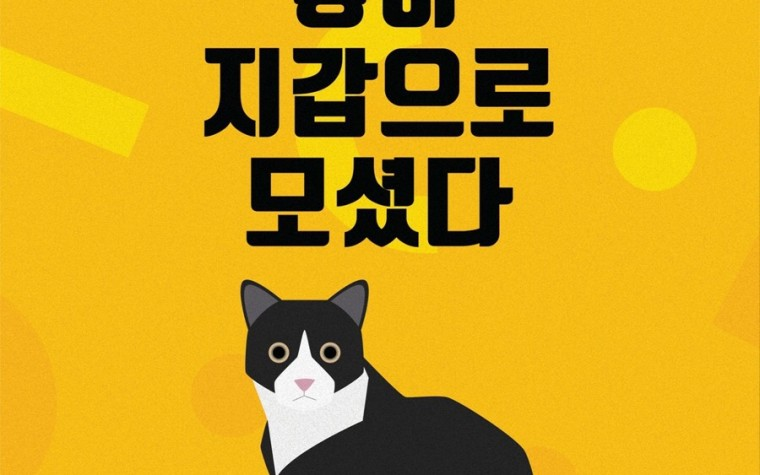 '제2회 국제캣산업박람회' 19일부터 3일간 코엑스서 개최