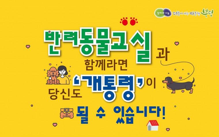 인천시 부평구, 2월 11일 '반려동물 교실' 개최