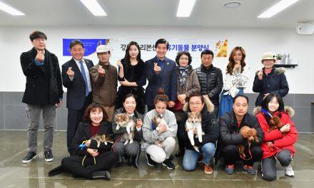 강동 리본(Reborn)센터, 13일 유기견 첫 분양