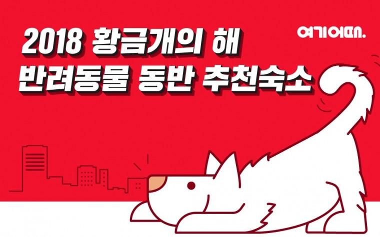 여기어때, '황금개의 해' 맞아 '펫팸족 추천 숙소' 공개