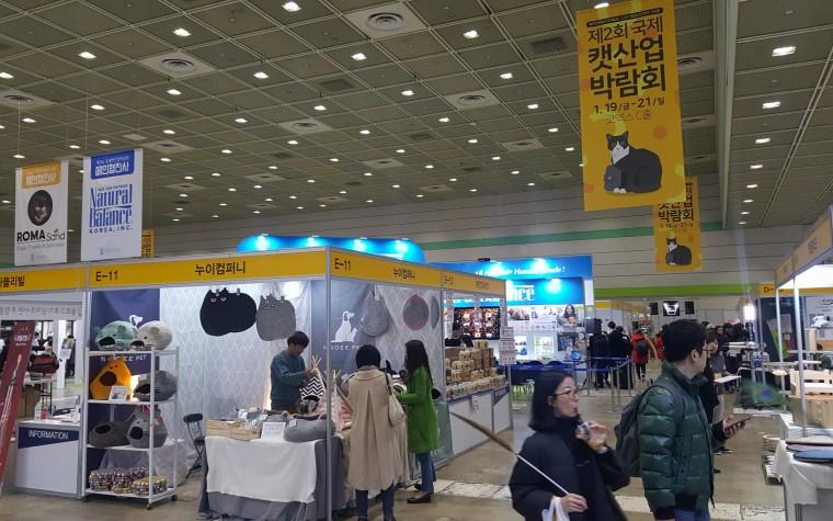 [올치올치 포토] '제2회 국제캣산업박람회' 코엑스서 개최